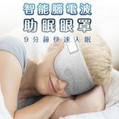 [輸碼GOSHOP搶折扣]LUUNA 助眠 眼罩 智能 腦電波 智能喚醒 舒眠音樂 追蹤睡眠品質 放鬆 失眠