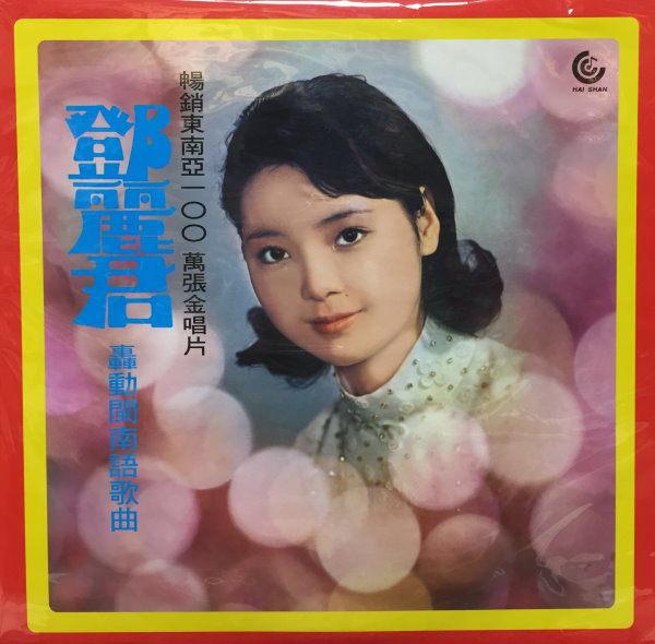 【停看聽音響唱片】【黑膠LP】鄧麗君:轟動閩南語歌曲