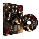 人頭蠱 DVD   (音樂影片購)