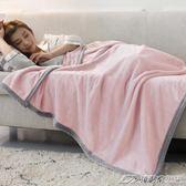 毛毯冬季單人午睡毯加厚珊瑚絨女辦公學生保暖被子蓋腿小毯子igo  潮流前線