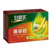 白蘭氏 養蔘飲_冰糖燉梨 60ml x 6 /盒 -中醫師推薦 補氣潤喉 不躁好清爽的全新口感
