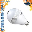 [儀特汽修]MET-VR360智能家用燈...