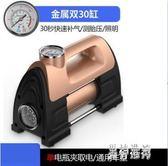 車載打氣泵 充氣泵雙缸大功率12V高壓小轎車汽車打氣泵 BF8912『男神港灣』