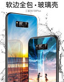 三星 S8 Plus 手機殼 玻璃保護套 全包防摔磨砂矽膠軟邊 防刮玻璃殼 保護殼 彩繪超薄手感殼 S8+