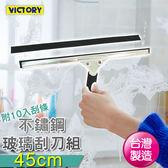【VICTORY】45cm不鏽鋼玻璃刮刀組(附10入替換刮條) 玻璃清潔 玻璃刮水 擦窗器