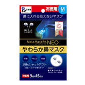 NEO柔軟隱形口罩9入標準尺寸 【康是美】