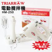 三箭牌 手提式電動攪拌機 HM-250 附攪拌頭及座 手提式 攪拌器 電動攪拌機 打蛋器 烘培