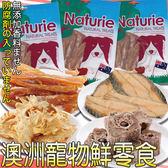 【培菓平價寵物網】Naturie》澳洲寵物鮮零食系列狗零食