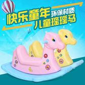兒童小木馬 嬰兒玩具加厚塑料大號搖搖馬 年尾牙提前購