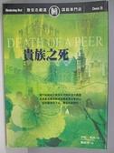 【書寶二手書T9/一般小說_AOR】貴族之死_Nagio Marsh