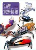 (二手書)臺灣賞蟹情報