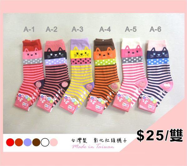 【YT店】(1~3歲)俏皮點點彩色貓圖案襪子/長筒襪/止滑襪/童襪【台灣製MIT】