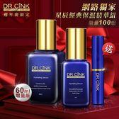 Dr.CINK達特聖克 網路獨家 星辰經典保濕精華組【BG Shop】大藍+精華液/CC霜+唇膏