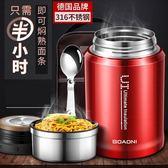 316不銹鋼燜燒杯悶燒杯超長保溫飯盒燜燒壺保溫桶燜粥