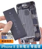 【妃航】台南 維修/料件 iPhone 8 全新電池 零循環/零放電 保證原廠品質 DIY 現場維修 Apple