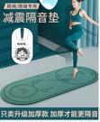 【618限時特惠】瑜伽墊 361度跳繩墊子家用隔音減震墊室內靜音防滑健身墊