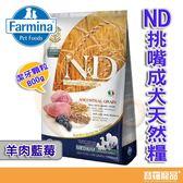 法米納-ND挑嘴成犬天然糧-羊肉藍莓-潔牙顆粒800g【寶羅寵品】