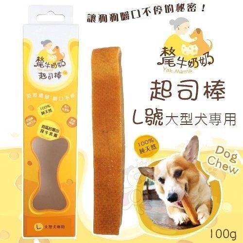 YK MAMA 氂牛奶奶起司棒-L號100g 選用喜馬拉雅山氂牛奶乳源.大型犬專用