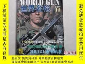 二手書博民逛書店世界名槍罕見2012年第11期總第49期 日本首相評論2012中