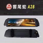 【真黃金眼】響尾蛇 A28 高畫質雙錄電子式後照鏡+GPS測速器