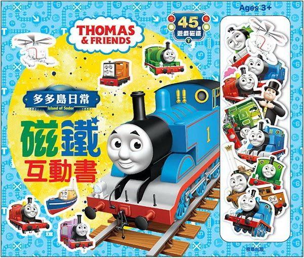 湯瑪士小火車 磁鐵互動書:多多島日常