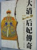 【書寶二手書T9/歷史_YAK】大清后妃傳奇_上官雲飛