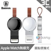 Baseus 倍思 圓點便攜式 Apple Watch 無線充
