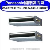 國際牌【CS-LJ22BDA2/CS-LJ22BDA2/CU-2J52FHA2】變頻冷暖3坪/3坪1對2吊隱式分離式冷氣