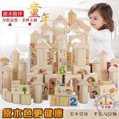 一件85折免運--嬰幼兒童益智積木玩具1-2周歲3-6周歲寶寶男女孩拼裝7-8-10歲木制  XW