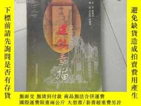 二手書博民逛書店罕見中國東部建築素描Y7163 趙軍 等 山東科學技術出版社 出