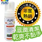 AURO 皮革清潔保養液 Leather clean & care No.673