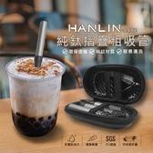 【南紡購物中心】HANLIN-LTiZ 環保便攜 珍珠奶茶 純鈦折疊粗吸管