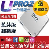 【現貨】安博盒子 Upro2 X950 台灣版二代 原廠ROOT 越獄 藍芽 電視盒 多媒體機上盒 送鍵鼠 追劇神器