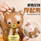(交換禮物 創意)聖誕-大號可愛小熊透明存錢罐紙硬幣兒童儲錢罐卡通儲蓄罐幼兒園禮物