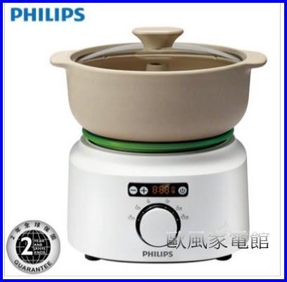 【歐風家電館】(送悶燒罐) PHILIPS 飛利浦 氣鍋醇湯煲/湯品調理機 HR2210/HR-2210