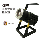 熊讚 CY-2144 LED手提式強光 露營 調焦投光燈 1入