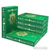 瑪麗a4紙打印復印紙70g單包500張辦公用品A4打印白紙整箱