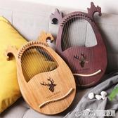 豎琴 16弦音單板萊雅琴小豎琴十弦小眾樂器便攜式七弦小型里拉琴lYXS 繽紛創意家居