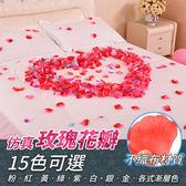 仿真玫瑰花瓣多色【HAD7C3】派對慶生佈置禮物七夕情人節告白表白婚禮慶典求婚攝影道具#捕夢網