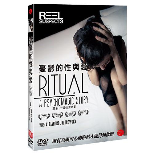 【停看聽音響唱片】【DVD】憂鬱的性與愛