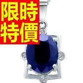 藍寶石 項鍊 墜子S925純銀-3.5克拉生日情人節禮物女飾品53sa11【巴黎精品】