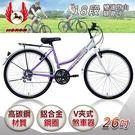 《飛馬》26吋18段變速登山女車-紫(526-12-9)