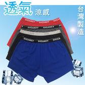男性平口褲 涼感吸濕排汗 台灣製  No.9197-席艾妮SHIANEY