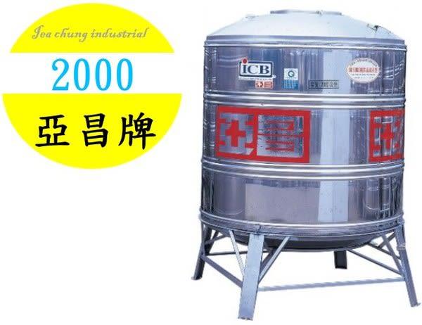 【亞昌】亞昌牌2000 不鏽鋼水塔附槽架 **SY-2000**