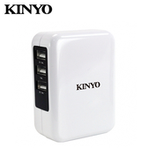 【KINYO】3USB 急速充電器(CUH-33)