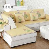 沙發罩沙發套藤席沙發墊防滑布藝組合涼席坐墊子簡約現代全包蓋萬能沙發套 雙12快速出貨八折
