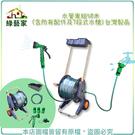 【綠藝家】水管車組 50米(含所有配件及7段式水槍)台灣製品