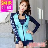 四件式泳裝 藍M~XL 海洋運動風 長袖水母衣泳衣 比基尼 衝浪潛水浮潛溯溪泛舟 仙仙小舖