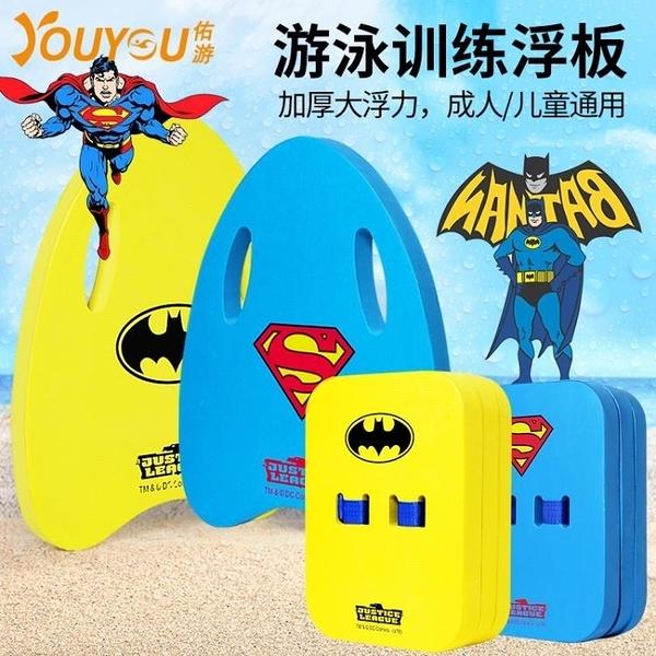 佑游浮板成人游泳板背漂學游泳輔助嬰兒童漂浮板加厚浮漂游泳裝備 探索