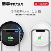 南孚 iPhoneX無線充電器蘋果8八小米iPhone8Plus快充通go 3c優購